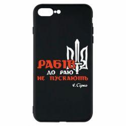 Чехол для iPhone 7 Plus Рабів до раю не пускають! Сірко - FatLine