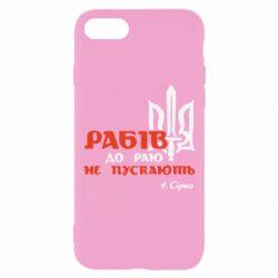 Чехол для iPhone 8 Рабів до раю не пускають! Сірко - FatLine