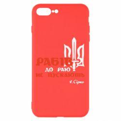 Чехол для iPhone 8 Plus Рабів до раю не пускають! Сірко - FatLine