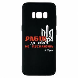 Чехол для Samsung S8 Рабів до раю не пускають! Сірко - FatLine