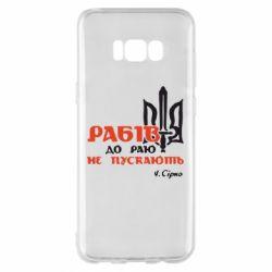 Чехол для Samsung S8+ Рабів до раю не пускають! Сірко - FatLine