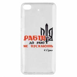 Чехол для Xiaomi Mi 5s Рабів до раю не пускають! Сірко - FatLine