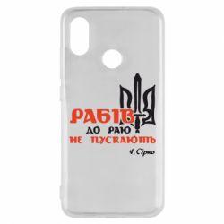 Чехол для Xiaomi Mi8 Рабів до раю не пускають! Сірко - FatLine