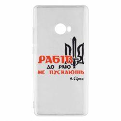 Чехол для Xiaomi Mi Note 2 Рабів до раю не пускають! Сірко - FatLine