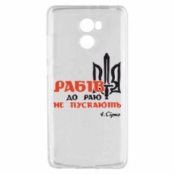 Чехол для Xiaomi Redmi 4 Рабів до раю не пускають! Сірко - FatLine