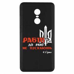Чехол для Xiaomi Redmi Note 4x Рабів до раю не пускають! Сірко - FatLine