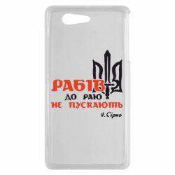 Чехол для Sony Xperia Z3 mini Рабів до раю не пускають! Сірко - FatLine