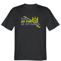 Мужская футболка Рабів до раю не пускають - FatLine