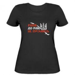 Женская футболка Рабів до раю не пускають - FatLine