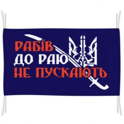 Прапор Рабів до раю не пускають