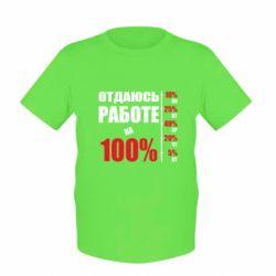 Детская футболка Работаю на 100%