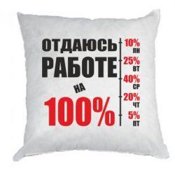 Подушка Работаю на 100%