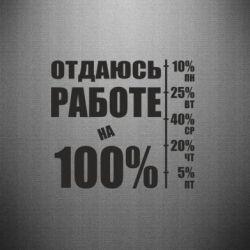 Наклейка Працюю на 100%