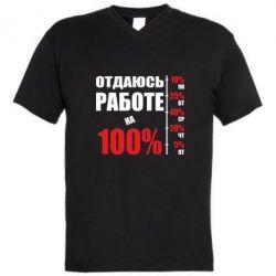 Мужская футболка  с V-образным вырезом Работаю на 100%