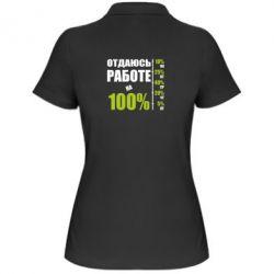 Женская футболка поло Работаю на 100%