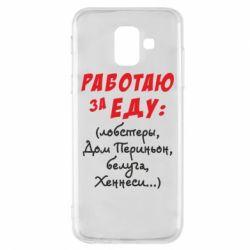 Купить Прикольные надписи, Чехол для Samsung A6 2018 Работаю за еду:), FatLine