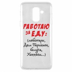 Купить Прикольные надписи, Чехол для Samsung A6+ 2018 Работаю за еду:), FatLine