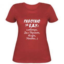 Женская футболка Работаю за еду:)