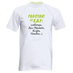 Мужская спортивная футболка Работаю за еду:)