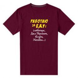 Мужская стрейчевая футболка Работаю за еду:)