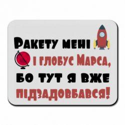 Коврик для мыши Ракету мені і голову Марса бо тут я вже підзадовбявся
