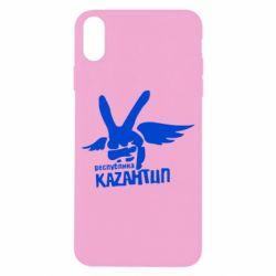 Чехол для iPhone X/Xs Республика Казантип
