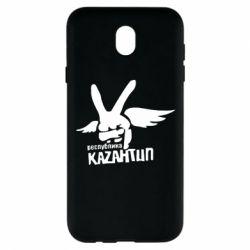 Чехол для Samsung J7 2017 Республика Казантип