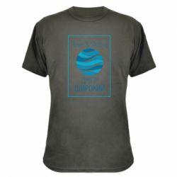 Камуфляжна футболка Реве та стогне Дніпр широкий