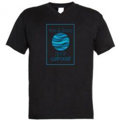 Чоловіча футболка з V-подібним вирізом Реве та стогне Дніпр широкий