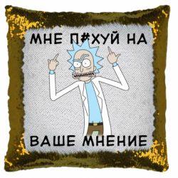 Подушка-хамелеон Rick and Morty Русская версия 2