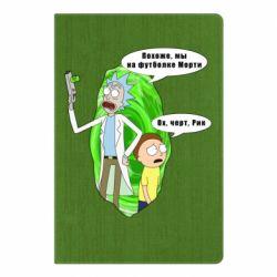 Блокнот А5 Rick and Morty Русская версия