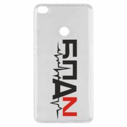 Чохол для Xiaomi Mi Max 2 Ритм БПАН