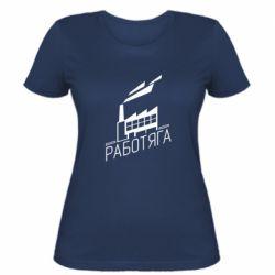 Жіноча футболка Роботяга