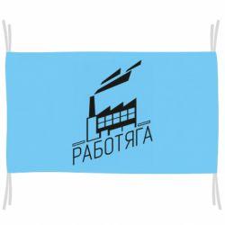 Прапор Роботяга