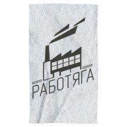 Рушник Роботяга