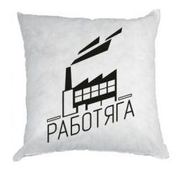 Подушка Роботяга