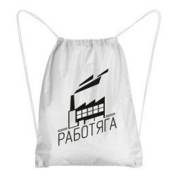 Рюкзак-мішок Роботяга