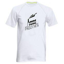Чоловіча спортивна футболка Роботяга