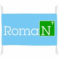 Флаг Roman