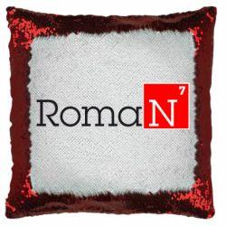 Подушка-хамелеон Roman
