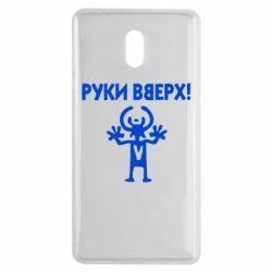 Чехол для Nokia 3 Руки Вверх - FatLine