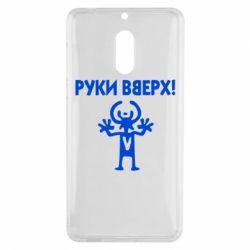 Чехол для Nokia 6 Руки Вверх - FatLine