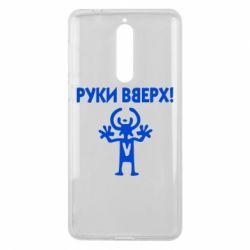 Чехол для Nokia 8 Руки Вверх - FatLine