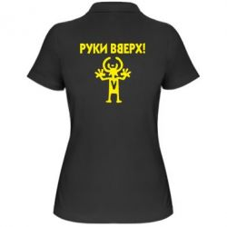 Женская футболка поло Руки Вверх - FatLine
