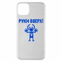 Чехол для iPhone 11 Pro Max Руки Вверх