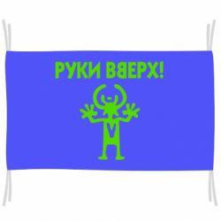 Флаг Руки Вверх