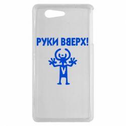 Чехол для Sony Xperia Z3 mini Руки Вверх - FatLine