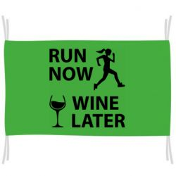 Прапор Run now wine later