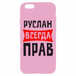 Чехол для iPhone 6 Plus/6S Plus Руслан всегда прав
