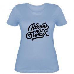 Женская футболка Рвать на битах